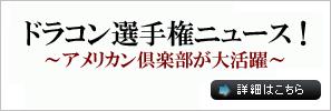 ドラコン選手権ニュース