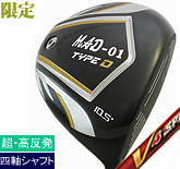 超・高反発 MAD-01 TYPE D 10.5°V4 SPEEED MAX RED