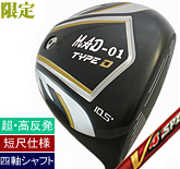超・高反発 TANJYAKU MAD-01 TYPE D 10.5°V4 SPEEED MAX RED