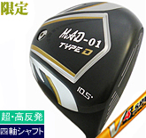 超・高反発 MAD-01 TYPE D 10.5°V4 SPEEED MAX YELLOW