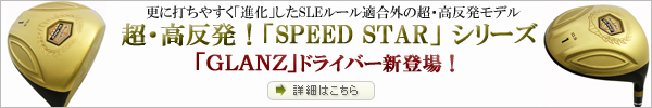 ���E������ SPEED STAR �V���[�Y�V�o��I