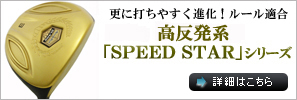 ���E������ SPEED STAR �V���[�Y