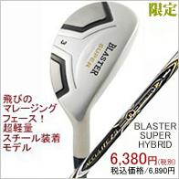 BLASTER SUPER HYBRID ACCULITE75超軽量スチール