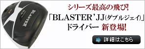 BLASTER'JJ