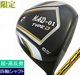 超・高反発 MAD-01 TYPE D 10.5°VITAL4 SPEEED PREMIUM