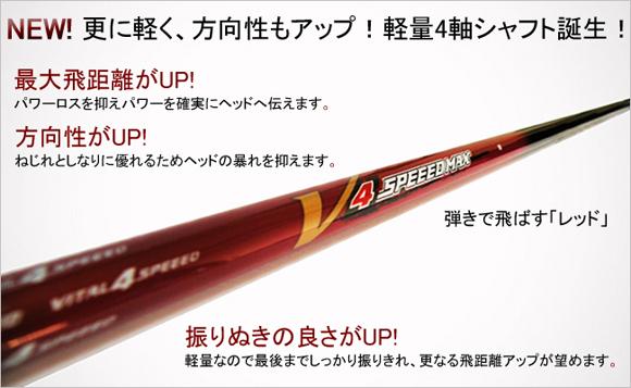 4軸 V4 SPEEED MAX RED
