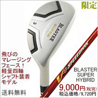BLASTER SUPER HYBRID V4 SPEEED MAX RED 四軸シャフト