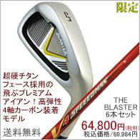 アイアンセット ザ・ブラスター V4 SPEEED MAX RED 6本