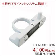 �p�^�[ MODEL1245