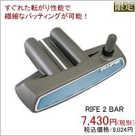 �p�^�[ RIFE 2 BAR