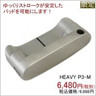 �p�^�[ HEAVY P3-M