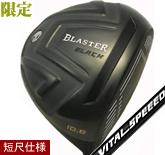TANJYAKU BLASTER BLACK 10.5°