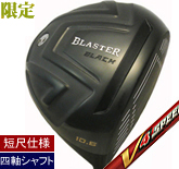 TANJYAKU BLASTER BLACK 10.5° V4 SPEEED MAX RED