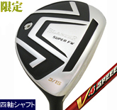 BLASTER SUPER FAIRWAY WOOD V4 SPEEED MAX RED