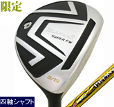 BLASTER SUPER FAIRWAY WOOD VITAL4 SPEEED PREMIUM