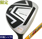 BLASTER SUPER FAIRWAY WOOD V4 SPEEED MAX YELLOW