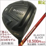ドライバー ブラスターブラック V4スピード マックス レッド