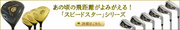 PEED STAR PHOENIX シリーズ