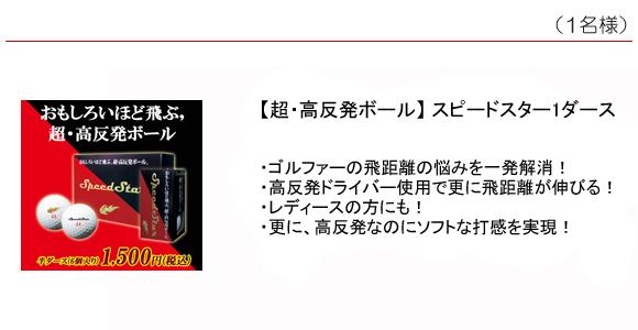 【ボール】超・高反発スピードスター