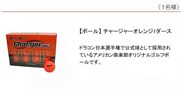 【ゴルフボール】チャージャーオレンジ 一ダース