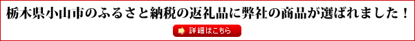 栃木県小山市のふるさと納税の返礼品に弊社の商品が選ばれました