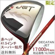 ドライバー 41.5インチ スーパー短尺 デカタンジェット 赤ヘッド V4 スピードマックス レッド