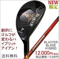 BLASTER BLADE HYBRID V4 SPEEED MAX RED 四軸シャフト