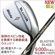ウエッジ BLASTER BLADE FORGED ACCULITE75