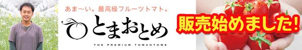 栃木の特産品