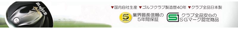 クラブ全品日本製・五年間保証